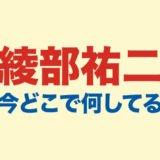 綾部祐二のロゴ画像