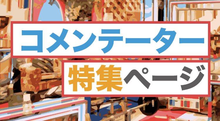 コメンテーターページのロゴ
