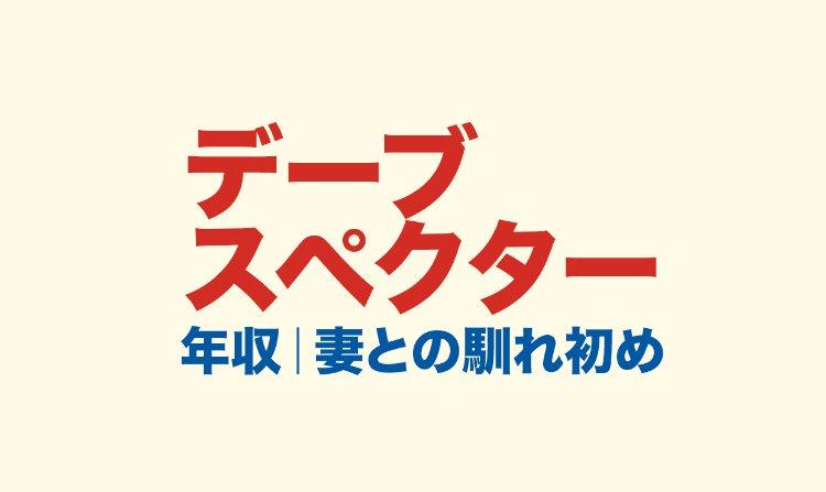 デーブスペクターのロゴ画像