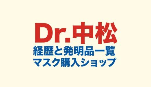ドクター中松の経歴|スーパーメン(マスク)の通販ショップや発明品一覧|収入源や年収と総資産