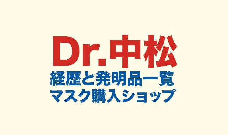 ドクター中松のロゴ画像