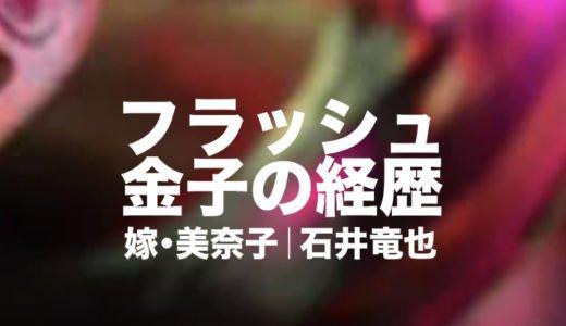 フラッシュ金子(金子隆博)の経歴|嫁美奈子との馴れ初めや石井竜也(米米CLUB)との関係