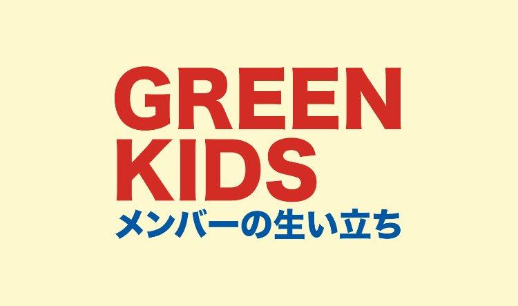 グリーンキッズのメンバーのロゴ