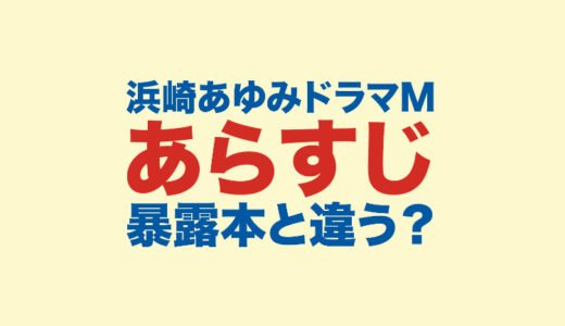 浜崎あゆみドラマMのあらすじは暴露本小説と違う?Mが松浦勝人宛てなのは有名だった
