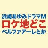 浜崎あゆみドラマMロケ地のロゴ