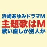 浜崎あゆみドラマの主題歌のロゴ