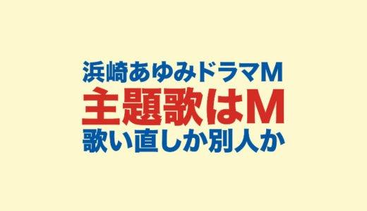 浜崎あゆみドラマMの主題歌はM?歌うのは誰で新曲の可能性や挿入歌もあゆの曲か調査