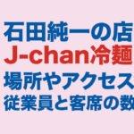 石田純一の沖縄のお店「J-chan冷麺」のロゴ画像