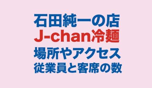 石田純一の沖縄の店J-chan冷麺の場所や東京からの行き方と従業員数に客席数を調査