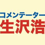 生沢浩のロゴ画像