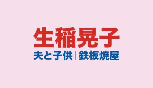 生稲晃子の経歴|夫や子供の名前と顔画像から鉄板焼き屋の場所や現在の事務所と活動まで