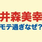 井森美幸のロゴ画像