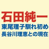 石田純一と東尾理子のロゴ画像