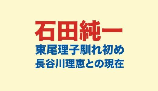 石田純一と東尾理子の馴れ初めや長谷川理恵との現在の関係|不倫は文化と言ってない件の真相
