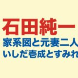 石田純一のロゴ画像
