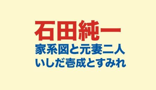石田純一の経歴|家系図ですみれといしだ壱成の関係を確認|松原千明と星川まりとの時系列