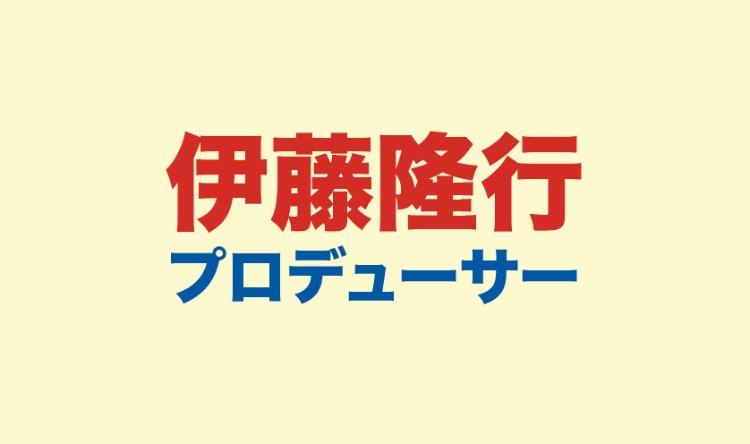 伊藤隆行プロデューサーのロゴ画像