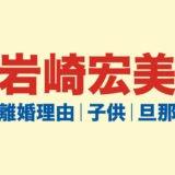 岩崎宏美のロゴ画像
