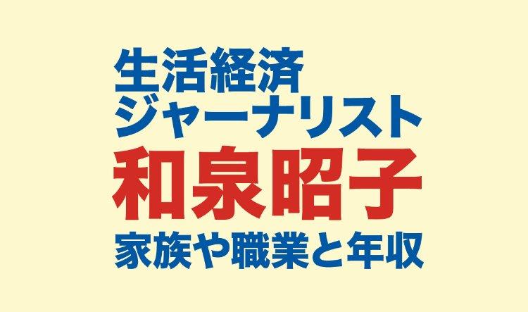 和泉昭子のロゴ画像