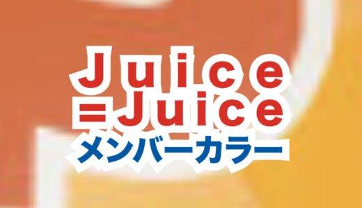 Juice=Juiceのメンバーカラーや卒業脱退者含む紹介|アルバムや人気曲から出演テレビ番組まで