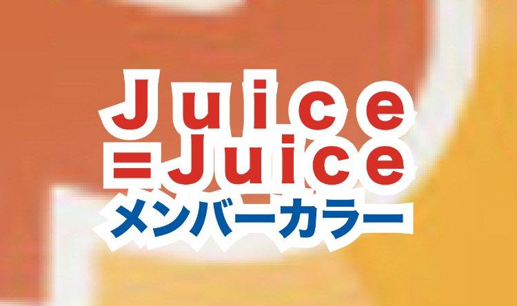 Juice=Juiceのロゴ画像