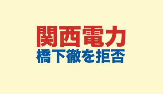 関西電力が橋下徹の社外取締役起用を拒否した理由|松井一郎大阪市長が提案した真意