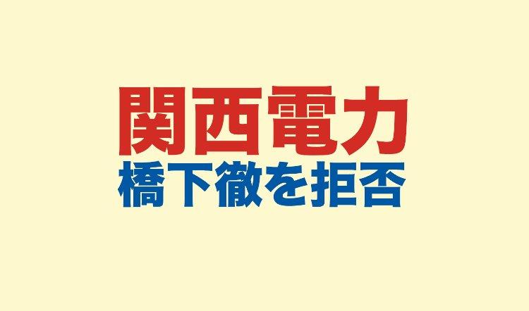 関西電力が橋下徹を拒否したロゴ画像