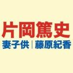 片岡篤史のロゴ画像