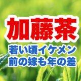 加藤茶のロゴ画像