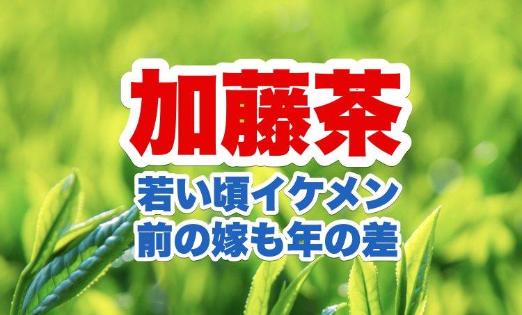 イケメン 加藤 茶