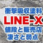 LINE-Xの画像