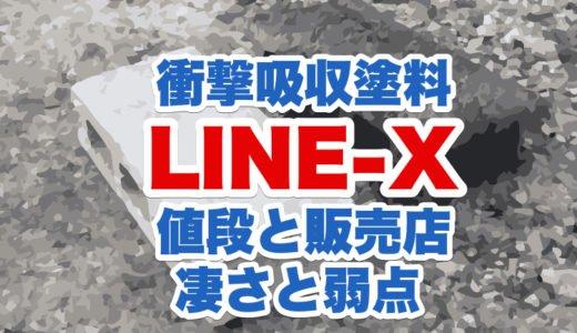 LINE-X(衝撃吸収塗料)の値段や購入できる店舗とネット通販からスイカの実験や弱点まで調査