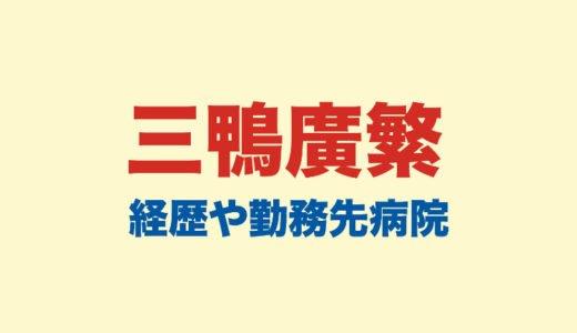 三鴨廣繁教授の医師経歴と学歴|勤務先の病院や評判と出演テレビ番組から妻や子供の有無まで