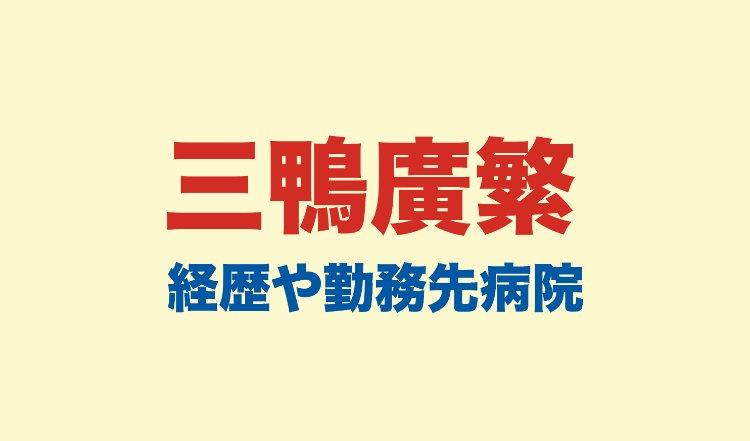 三鴨廣繁のロゴ画像