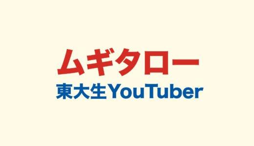 ムギタロー(東大生YouTuber)の経歴と本名|学部や高校と中学校|コロナ動画を福岡市長絶賛の理由