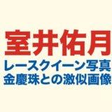 室井佑月のロゴ画像