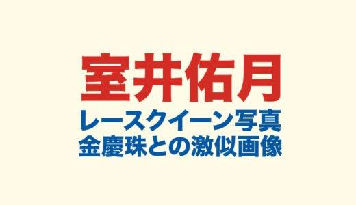 室井佑月の経歴|若い頃の細いレースクイーン写真|金慶珠との激似画像比較
