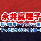 永井真理子のロゴ画像