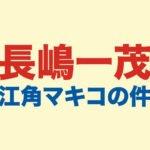 長嶋一茂のロゴ画像