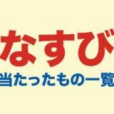 なすび(芸人)のロゴ画像