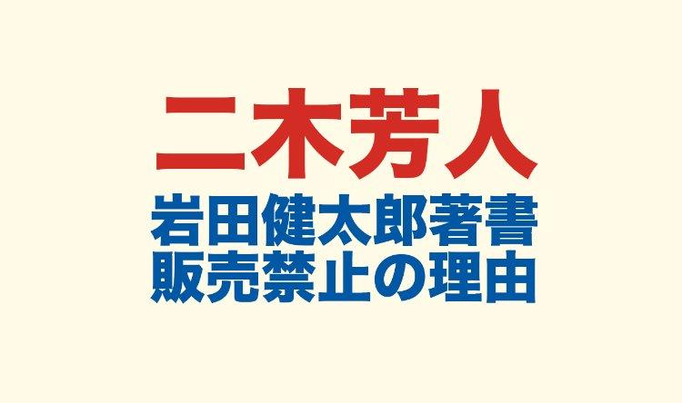 二木芳人のロゴ画像