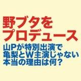 野ブタをプロデュース山Pのロゴ