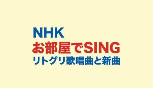 お部屋でSING(NHK)の放送日時|リトグリの新曲や歌唱予定曲|司会の土屋礼央と赤木野々花の経歴