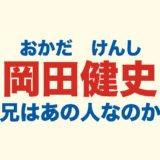 岡田健史のロゴ画像