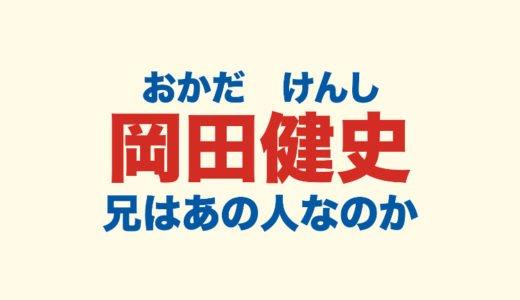 岡田健史の経歴|兄弟がカルマか岡田将生説の真相と本名|高校野球時代のイケメン過ぎる画像
