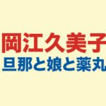 岡江久美子のロゴ画像