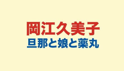 岡江久美子の経歴|旦那は大和田獏で娘は大和田美帆|はなまる終了の真相と薬丸裕英との関係