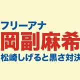 岡副麻希と松崎しげるのロゴ画像