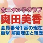 奥田美香(おニャン子会員番号1番)のロゴ画像