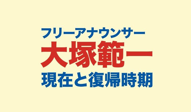 大塚範一のロゴ画像